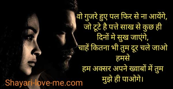 sad love shayari in hindi for girlfriend with image hd-