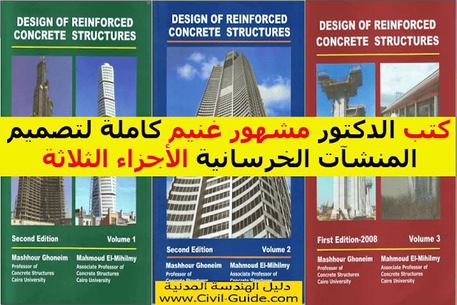 كتب الدكتور مشهور غنيم pdf كاملة لتصميم المنشآت الخرسانة المسلحة 3 أجزاء | دليل الهندسة المدنية