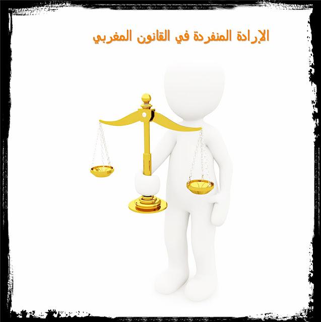 الإرادة المنفردة في القانون المغربي قانون الإلتزامات والعقود الإرادة المنفردة في القانون المغربي مدى اعتبار الإرادة المنفردة مصدرا عاما للإلتزام الإرادة المنفردة في ق,ل,ع مصادر العقد الوعد بجائزة الموجه للجمهور شروط الوعد بجائزة الإردة المحل السبب تعريف الإرادة المنفردة في القانون انهاء العقد بالارادة المنفردة مصادر الالتزام الاثراء بلا سبب