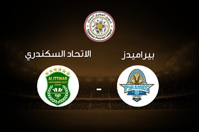 مشاهدة مباراة بيراميدز والاتحاد السكندري بث مباشر اليوم الثلاثاء 29-9-2020 الدوري المصري