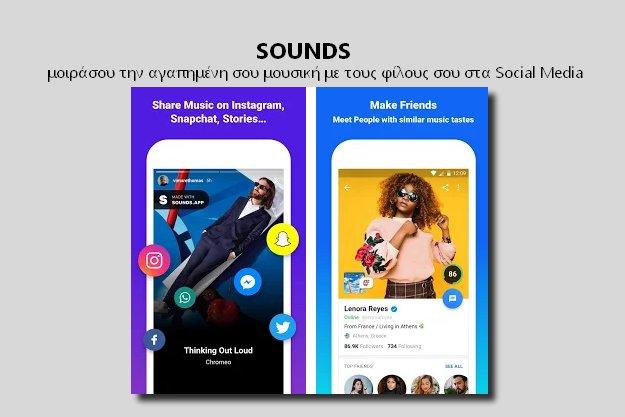SOUNDS. - Μοιράσου την αγαπημένη σου μουσική με τους φίλους στα Social Media