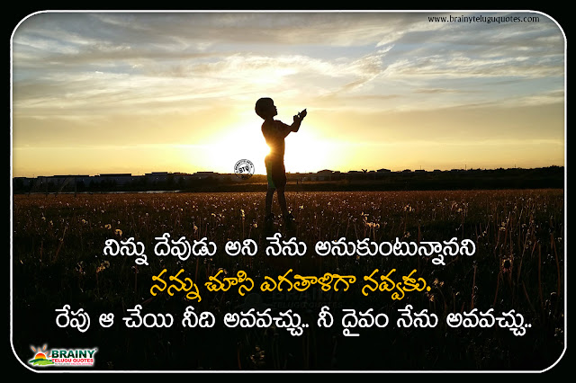 famous life changing words in telugu, famous true life changing words, nice motivational words