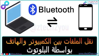transfer-files-from-laptop-to-phone-via-Bluetooth-in-Windows10