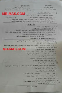 غلاف امتحان اللغة العربية للثالث الإعدادي اسئلة الترم الثاني 2018 محافظة البحيرة 1