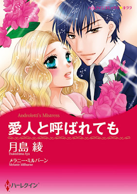 [Manga] 愛人と呼ばれても [Aijin to Yobaretemo] Raw Download