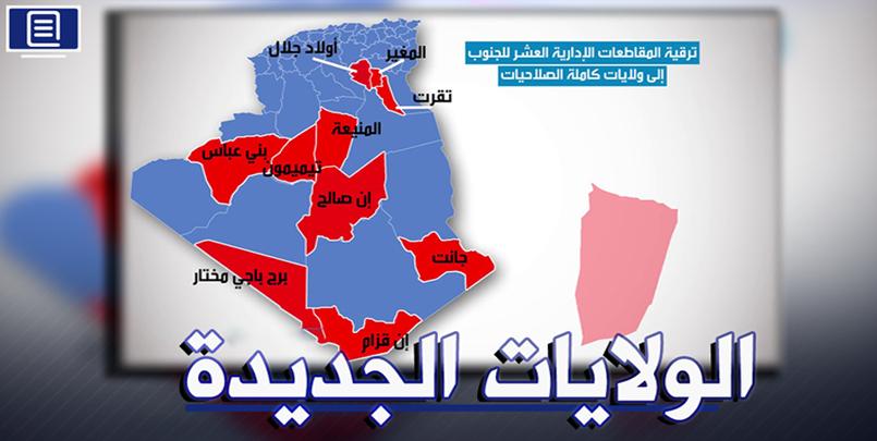 ترقيم الولايات العشر الجديدة+أسماء وترقيم الولايات العشر الجديدة ومقراتها+المرسوم الرئاسي رقم 21-117+#الجزائر #الولايات_الجديدة #ترقيم #المقر+Noms-et-numérotation-des-dix-nouveaux-wilayas