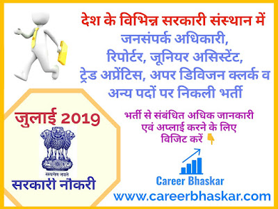 Latest Government Jobs July 2019, Latest Govt Jobs July 2019, July government Jobs, Govt Jobs, Jobs, sarkari naukri, sarkari vacancy sarkari bharti 2019.