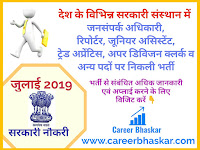 Latest Government Jobs July 2019, Latest Govt Jobs July 2019, July government Jobs, Govt Jobs, Jobs, sarkari naukri, sarkari vacancy sarkari bharti 2019.