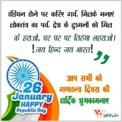 Republic Day Shayari Status