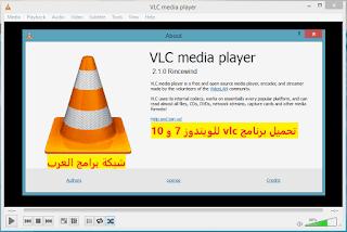 تحميل برنامج تشغيل الصوت والفيديو vlc ويندوز 7 ووندوز 10 برابط مباشر 2021