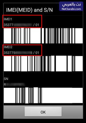 كيفية العثور على هاتف مسروق عن طريق السيريال نمبر