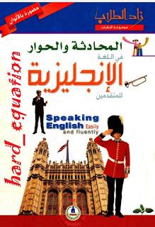 تحميل كتاب تعلم المحادثة والحوار في اللغة الانجليزية