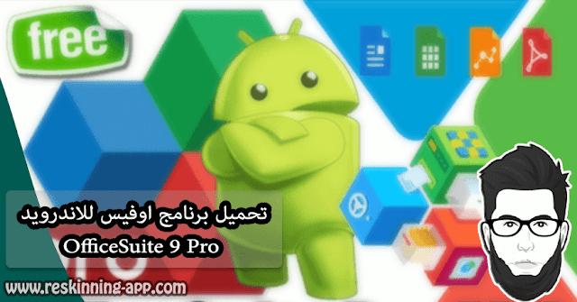 تحميل برنامج اوفيس للاندرويد OfficeSuite 9 Pro نسخة المدفوعة