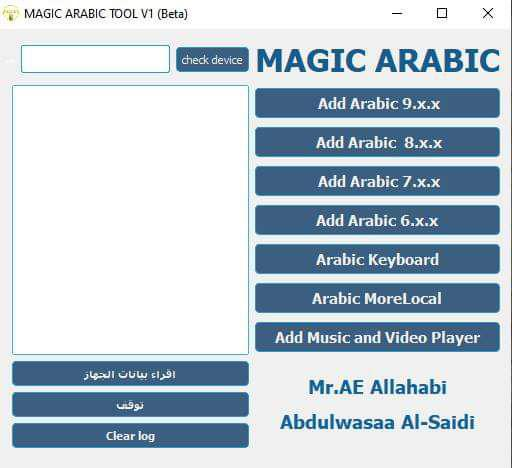 MAGIC ARABIC TOOL