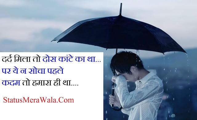 sed status, sad status in hindi in one line, sad status in hindi with photo, status on sad mood in hindi, friendship sad status in hindi, heart touching sad status in hindi, sad love status in hindi, दर्द मिला तो दोस कांटे का था-पर ये न सोचा पहले-कदम तो हमारा ही था