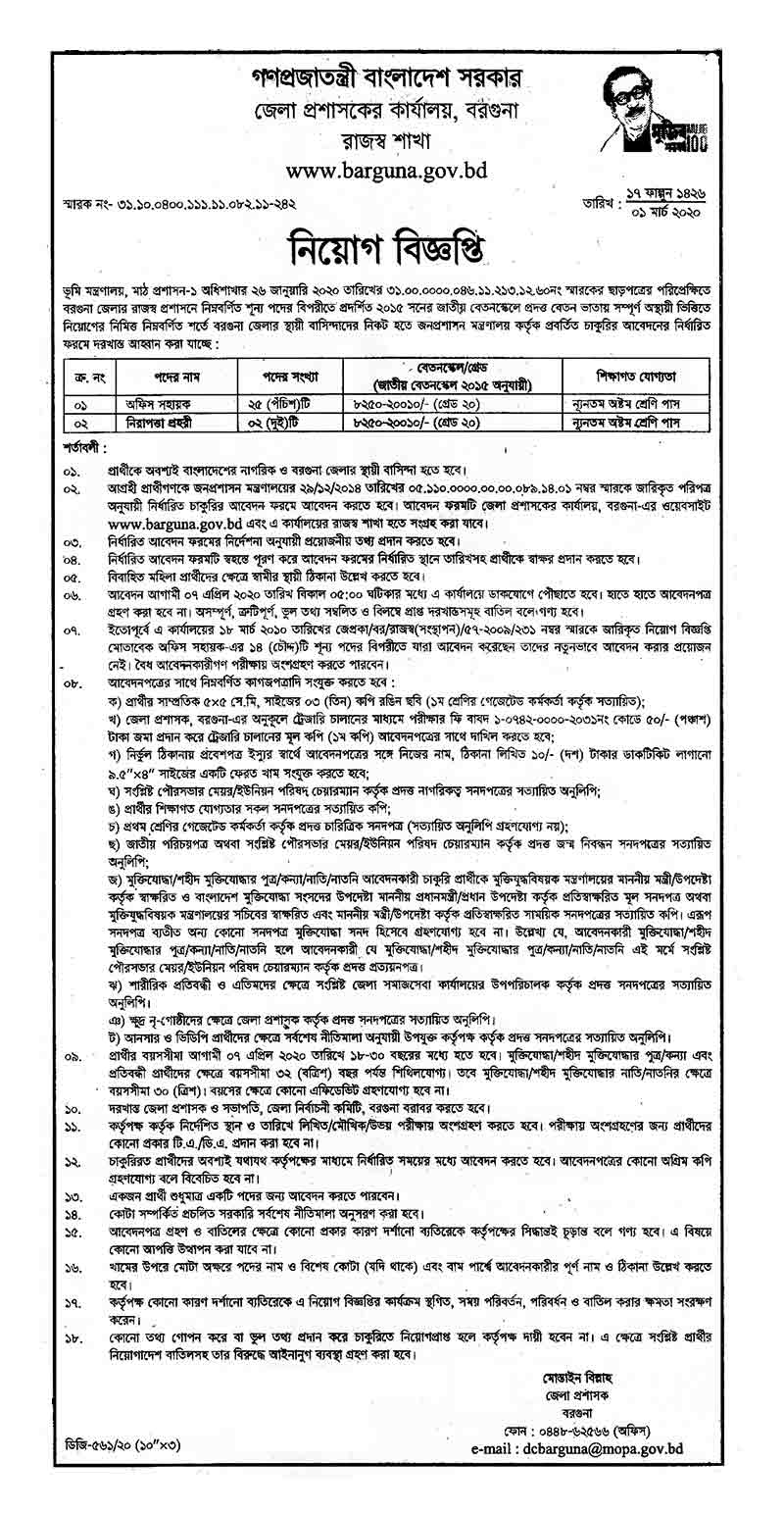Dc office job circular 2020