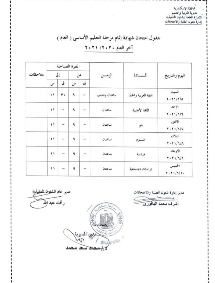 """جدول امتحانات الشهادة الاعدادية الترم الثاني 2021 """"جميع المحافظات"""" - صفحة 2 6"""