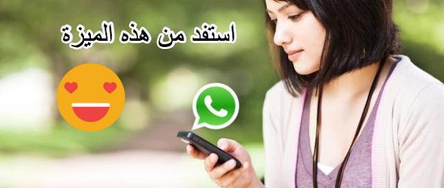 كيف تجعل رسائل الواتساب تظهر على شكل إشعاعات ماسنجر فيسبوك !!