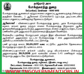 Applications are invited for Consultant Post in Tamil Nadu State Transport Department Chennai