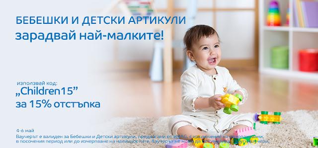 Бебешки и детски артикули с -15% отстъпка