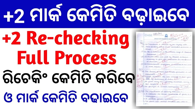 CHSE +2 Odisha Rechecking Full Process Steps by Steps