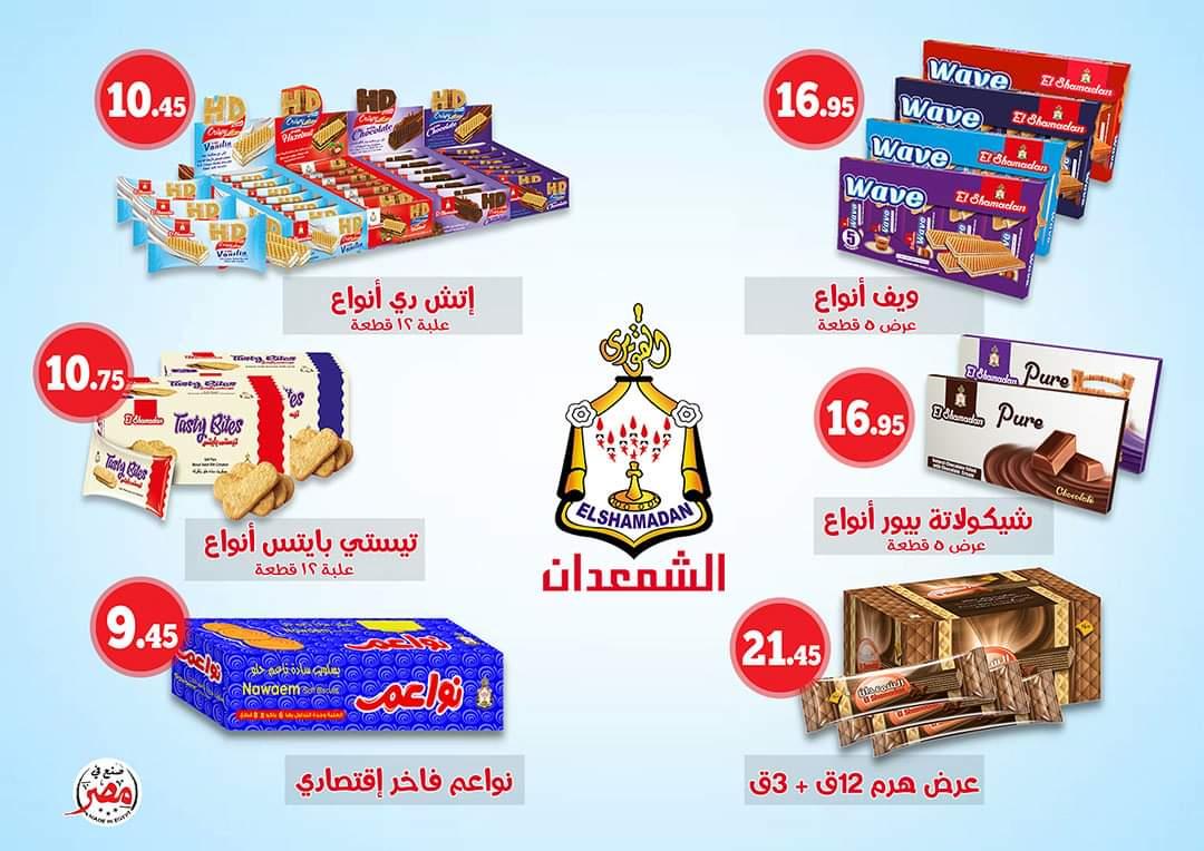 عروض اولاد رجب | مجلة اولاد رجب رمضان من 12 ابريل حتى 27 ابريل 2020