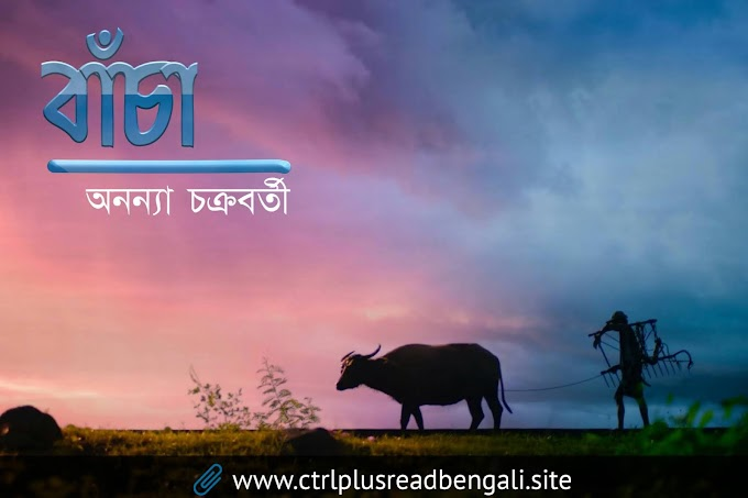 Bangla Short Poem-বাঁচা