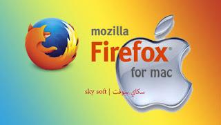 فايرفوكس عربى Mozilla Firefox لأجهزة ماك