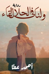 رواية ولنا في الحلال لقاء كاملة pdf للتحميل - أحمد عطا