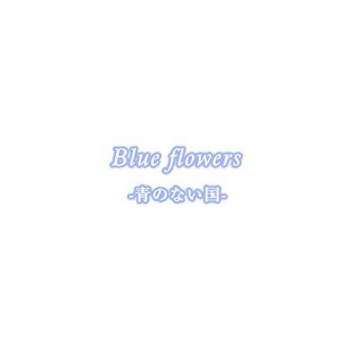 [Single] 黒沢秀樹 – Blue flowers-青のない国- (2015.07.08/MP3/RAR)