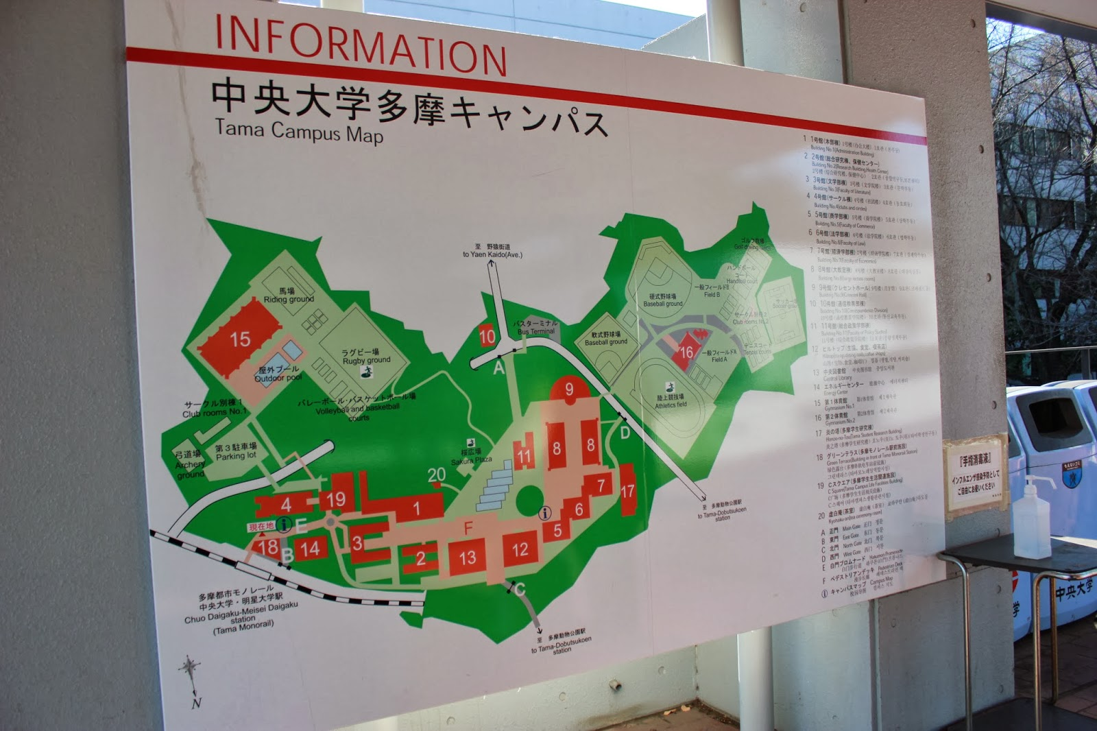 Chuo University Campus Maps