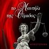 Το μαντήλι της Θέμιδος, Λ. Καποπούλου