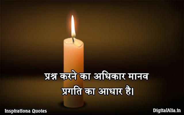 slogans on life in hindi