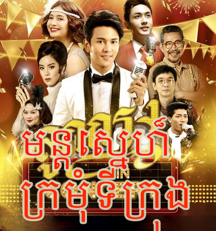 Mon Sneh Kromom Ti Krong [29End]