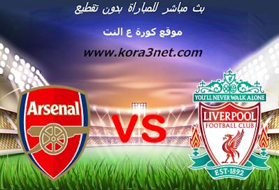 موعد مباراة ليفربول وارسنال اليوم 01-10-2020 كاس الرابطة الانجليزية