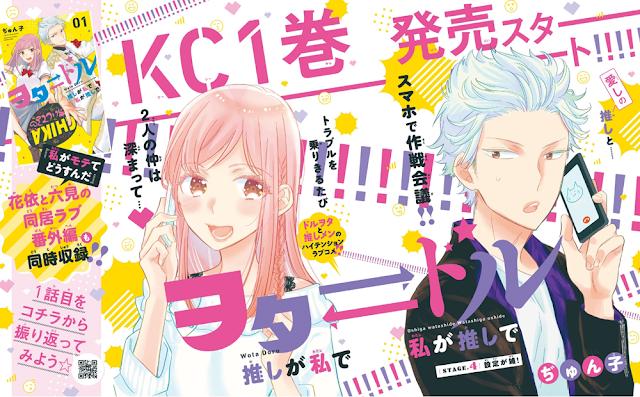 Manga Wota Doru: Oshi ga Watashi de Watashi ga Oshi de terminará en septiembre