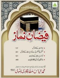 Faizan e Namaz urdu islamic books pdf download