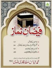Faizan e Namaz urdu islamic books pdf download