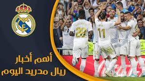 اخبار ريال مدريد اليوم  وتحديد موعد الكلاسيكو القادم لعام 2020 - موقع اخبار فلسطين اليوم