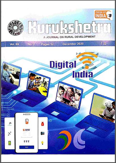 कुरूक्षेत्र करंट अफेयर्स (दिसंबर 2020) : यूपीएससी परीक्षा हेतु पीडीऍफ़ बुक | Kurukshetra Current Affairs (December 2020) : For UPSC Exam PDF Book