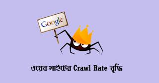 কিভাবে একটি Website এর Crawl Rate বৃদ্ধি করতে হয়?