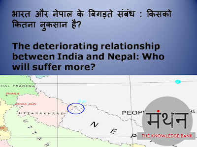 The deteriorating relationship between India and Nepal Who will suffered much