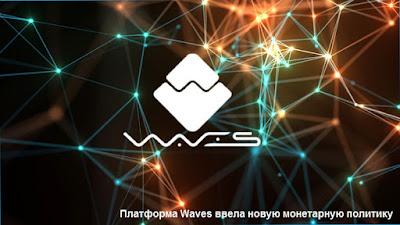 Платформа Waves ввела новую монетарную политику