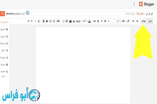 طريقة إضافة إعلانات أدسنس داخل المواضيع في مدونة بلوجر