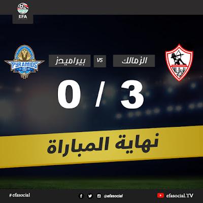 ملخص مباراة الزمالك وبيراميدز 3-0 الاهداف كاملة | الزمالك يتوج بطلاٌ لكأس مصر