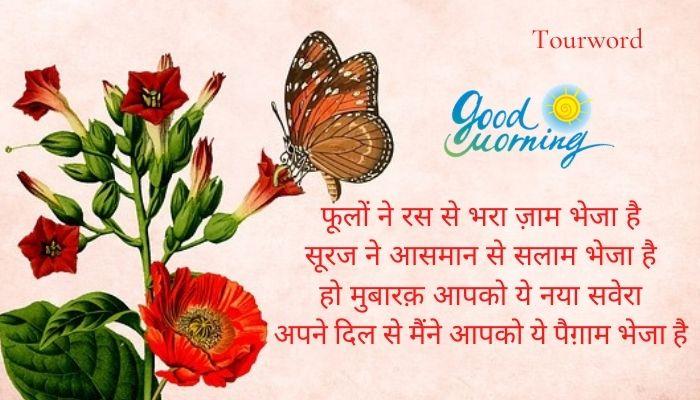 Good-Morning-Message-Quotes-in-Hindi-for-love  Good-Morning-Shayari-in-Hindi-with-HD-Images