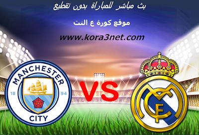 موعد مباراة مانشستر سيتى وريال مدريد اليوم 26-02-2020 دورى ابطال اوروبا