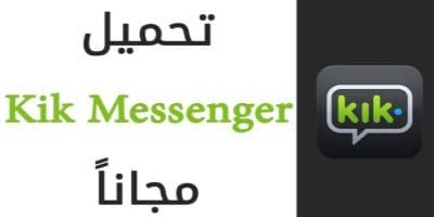 تحميل برنامج kik للكمبيوترر   messenger