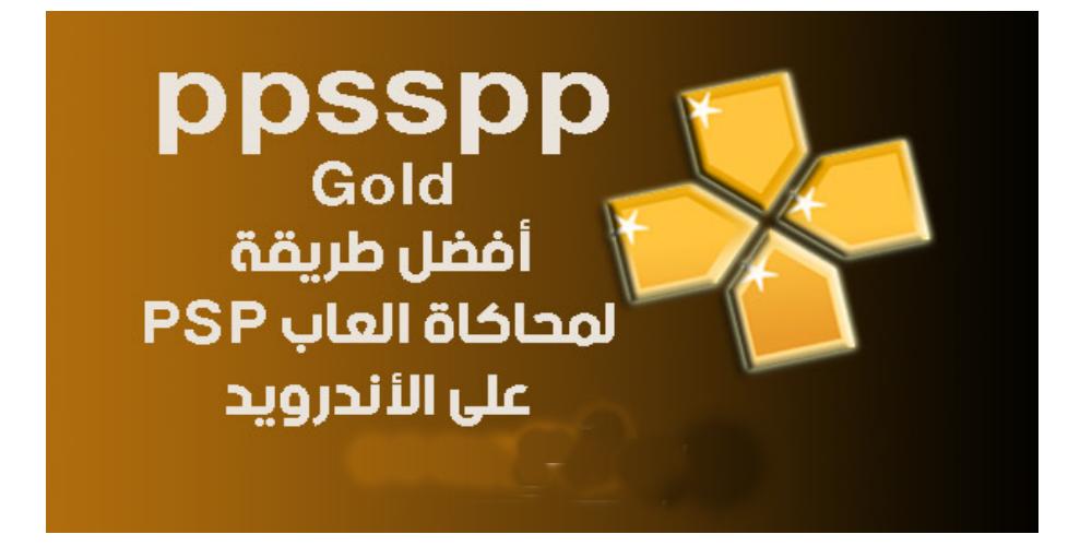 تنزيل برنامج ppsspp للكمبيوتر