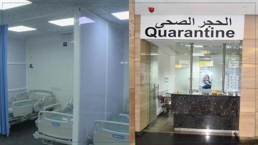مركز للحجر الصحي